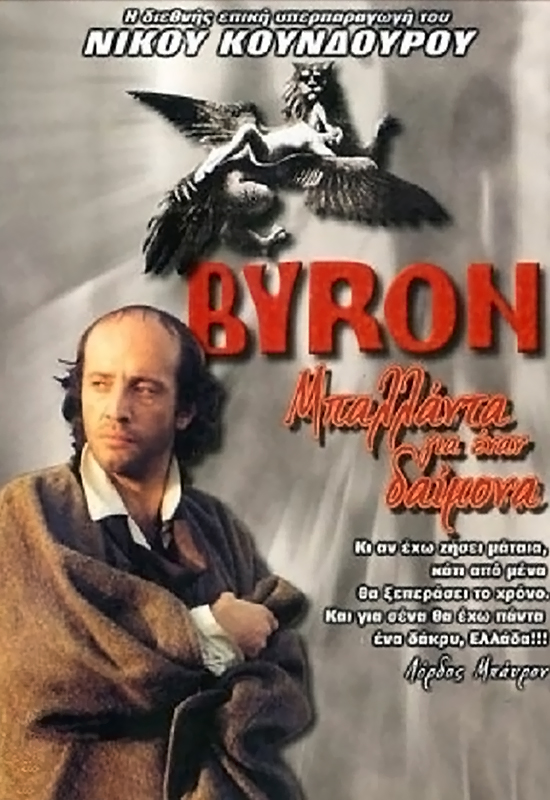 Πόστερ της ταινίας «Μπάιρον: Η Μπαλάντα ενός Δαιμονισμένου (1992)»