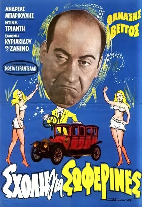 Πόστερ της ταινίας «Σχολή για Σωφερίνες (1964)»