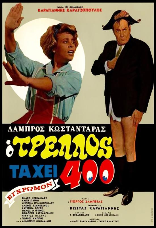Πόστερ της ταινίας «Ο Τρελός τα 'χει 400 (1968)»