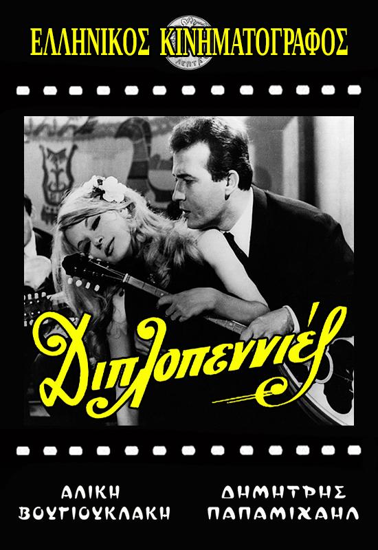 Πόστερ της ταινίας «Χορεύοντας Συρτάκι (1966) | Dancing the Sirtaki»