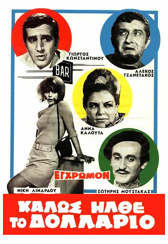 Πόστερ της ταινίας «Καλώς Ήλθε το Δολάριο (1967)»