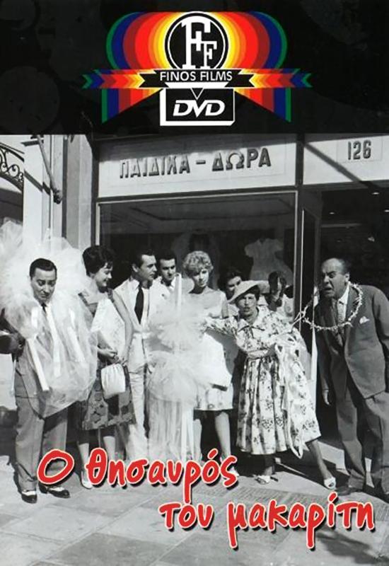 Πόστερ της ταινίας «Ο Θησαυρός του Μακαρίτη (1959)»