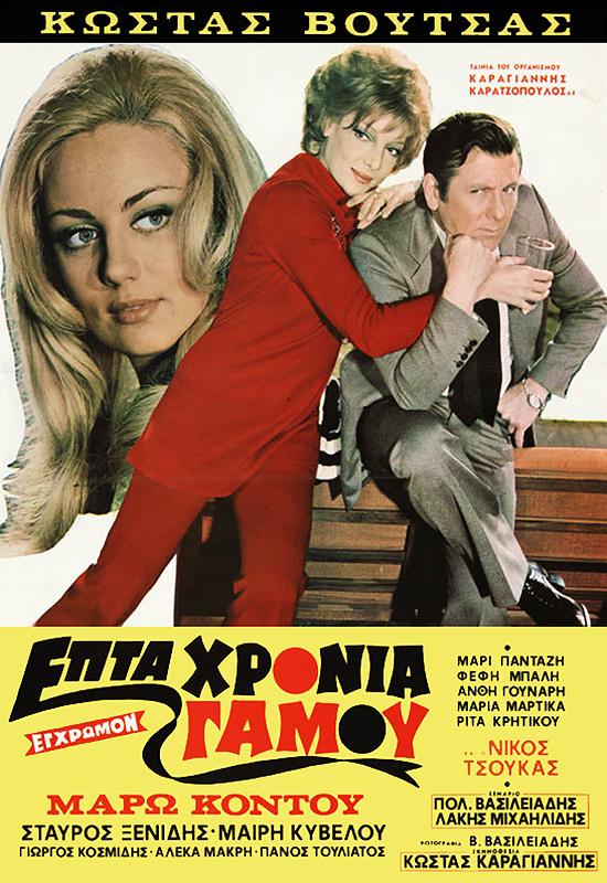 Πόστερ της ταινίας «Επτά Χρόνια Γάμου (1972)»