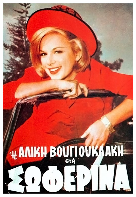 Πόστερ της ταινίας «Η Σωφερίνα (1964)»