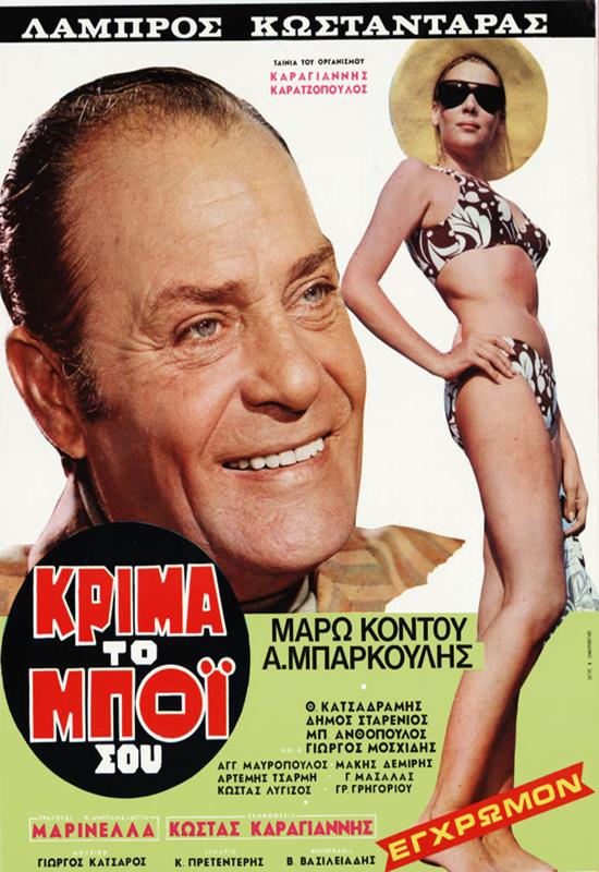 Πόστερ της ταινίας «Κρίμα Το Μπόι Σου (1970)»