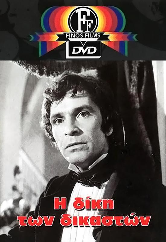 Πόστερ της ταινίας «Η Δίκη των Δικαστών (1974)»