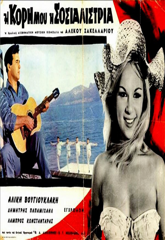 Πόστερ της ταινίας «Η Κόρη μου η Σοσιαλίστρια (1966)»
