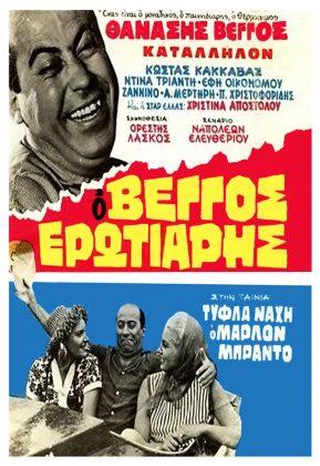 Τύφλα να 'χει ο Μάρλον Μπράντο (1963)
