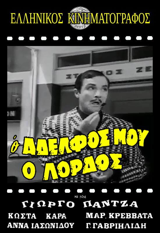 Πόστερ της ταινίας «Ο Αδελφός μου, ο… Λόρδος! (1966)»