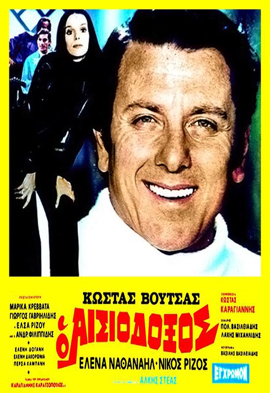 Πόστερ της ταινίας «Ο Αισιόδοξος (1973)»