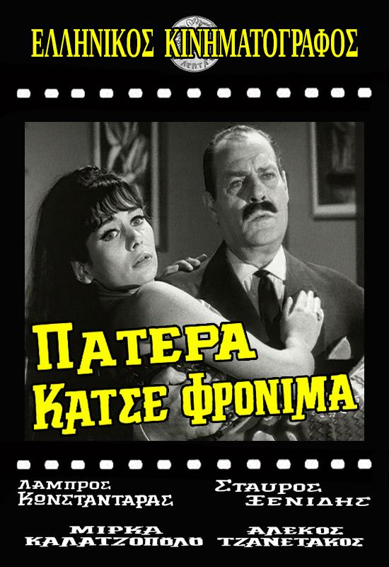 Πόστερ της ταινίας «Πατέρα Κάτσε Φρόνιμα (1967)»