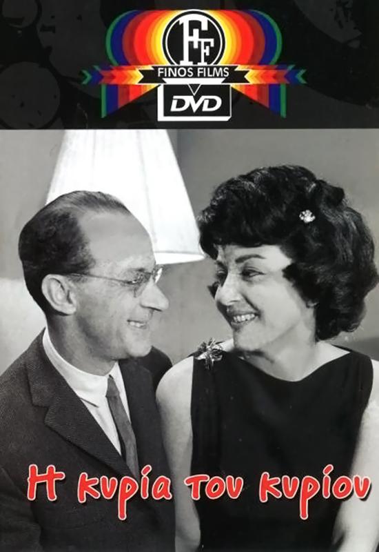 Πόστερ της ταινίας «Η Κυρία του Κυρίου (1962)»