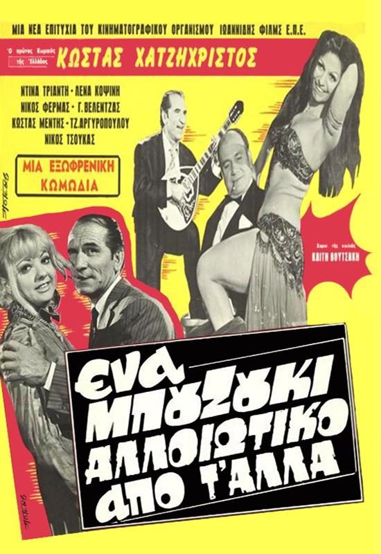 Πόστερ της ταινίας «Ένα Μπουζούκι Αλλοιώτικο από τ' Άλλα (1970)»