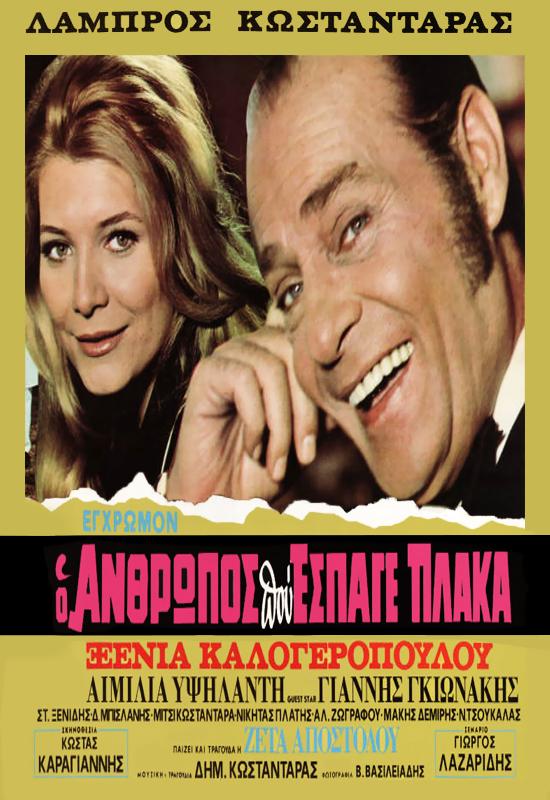 Πόστερ της ταινίας «Ο άνθρωπος που έσπαγε πλάκα! (1972)»