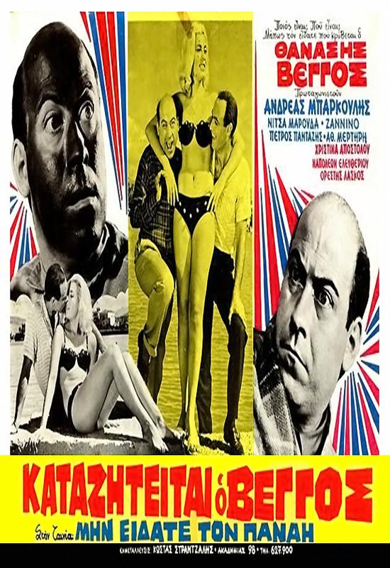 Πόστερ της ταινίας «Μην Είδατε τον Παναή; (1962)»