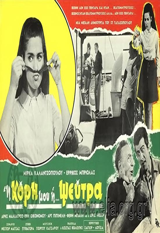 Πόστερ της ταινίας «Η Κόρη μου η… Ψεύτρα (1967)»