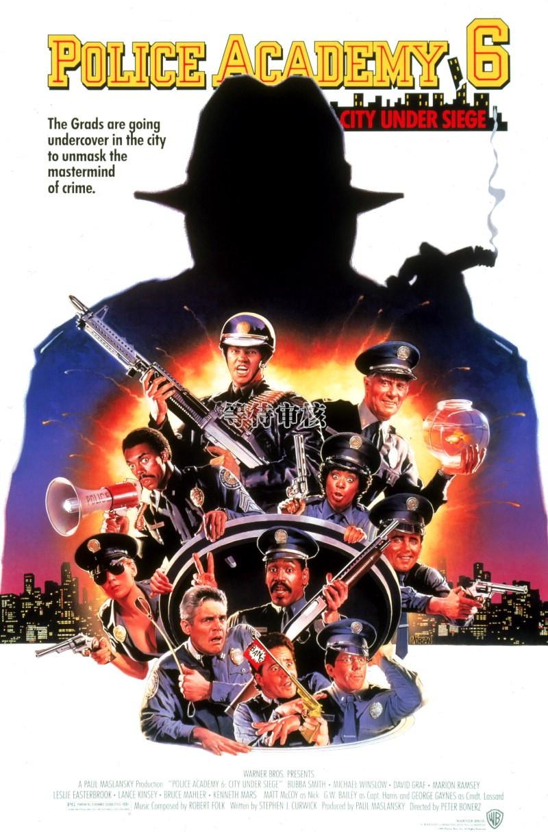 Πόστερ της ταινίας «Η Μεγάλη των Μπάτσων Σχολή Νο 6 (1989)»