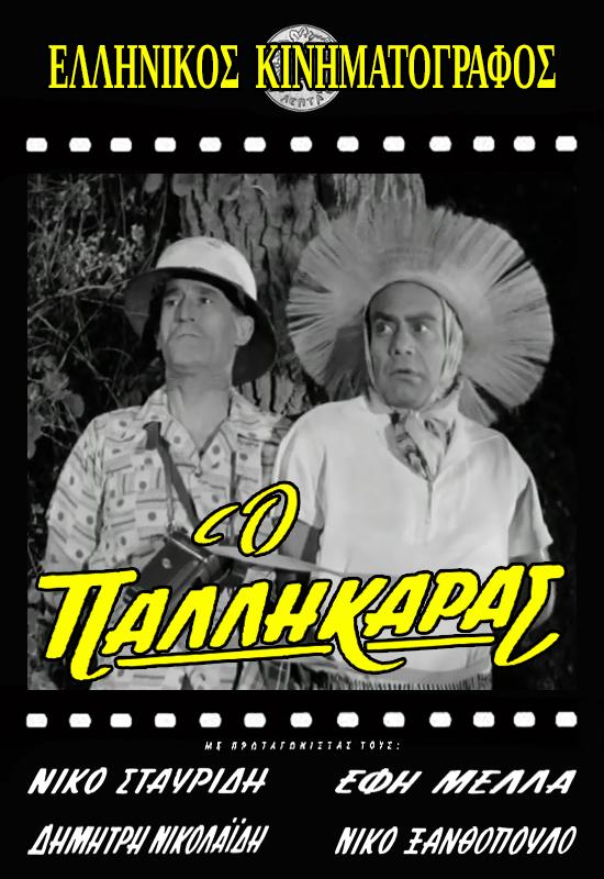 Πόστερ της ταινίας «Ο Παλληκαράς (1961)»