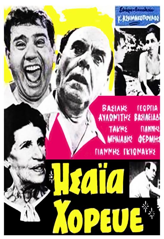 Πόστερ της ταινίας «Ησαΐα Χόρευε (1966)»
