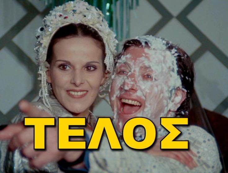 Ο Αισιόδοξος (1973)