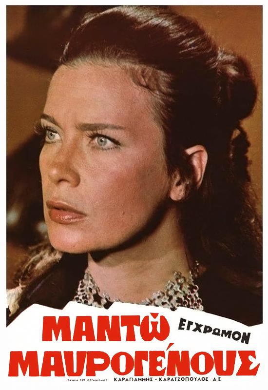 Πόστερ της ταινίας «Μαντώ Μαυρογένους (1971)»