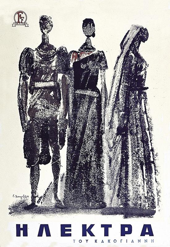 Πόστερ της ταινίας «Ηλέκτρα (1962)»