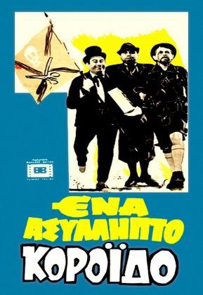 Ένα Ασύλληπτο Κορόιδο (1969)