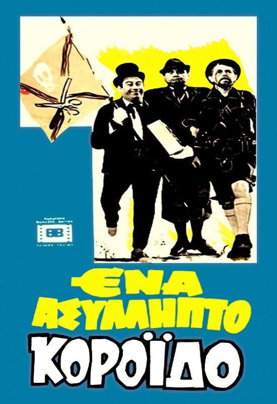 Πόστερ της ταινίας «Ένα Ασύλληπτο Κορόιδο (1969)»
