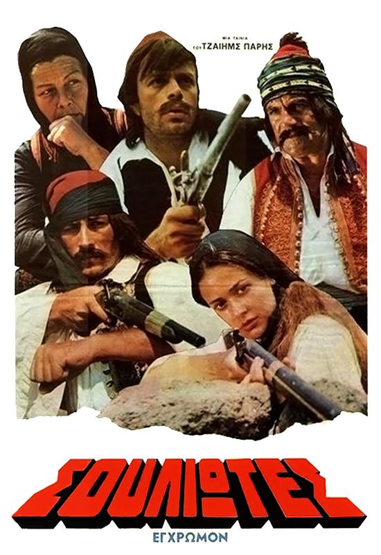 Πόστερ της ταινίας «Σουλιώτες (1972)»