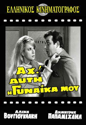Αχ! Αυτή η γυναίκα μου (1967)