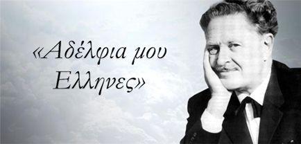 Ναζίμ Χικμέτ