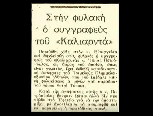 Ηλίας Πετρόπουλος: Λαογράφος του περιθωρίου