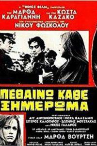 Πεθαίνω κάθε ξημέρωμα (1968)