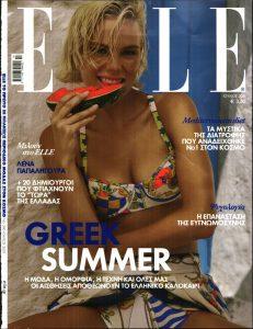 Πρωτοσέλιδο του εντύπου «ELLE» που δημοσιεύτηκε στις 01/07/2021