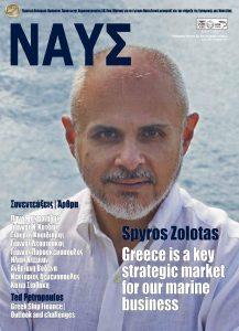 Πρωτοσέλιδο του εντύπου «NAFS» που δημοσιεύτηκε στις 01/07/2021