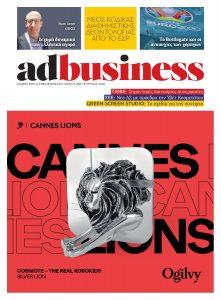 Πρωτοσέλιδο του εντύπου «AD BUSINESS» που δημοσιεύτηκε στις 05/07/2021