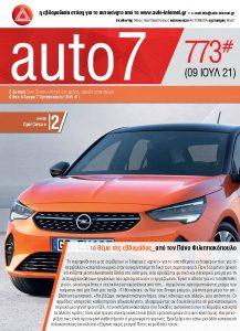 Πρωτοσέλιδο του εντύπου «AUTO7» που δημοσιεύτηκε στις 09/07/2021