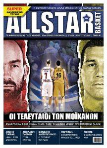Πρωτοσέλιδο του εντύπου «ALL STAR BASKET» που δημοσιεύτηκε στις 01/07/2021