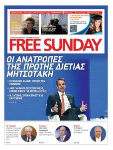 Πρωτοσέλιδο του εντύπου «FREE SUNDAY» που δημοσιεύτηκε στις 11/07/2021