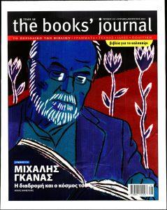 Πρωτοσέλιδο του εντύπου «THE BOOKS JOURNAL» που δημοσιεύτηκε στις 01/07/2021
