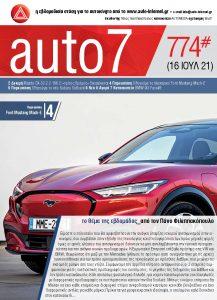 Πρωτοσέλιδο του εντύπου «AUTO7» που δημοσιεύτηκε στις 16/07/2021