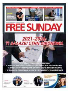 Πρωτοσέλιδο του εντύπου «FREE SUNDAY» που δημοσιεύτηκε στις 18/07/2021