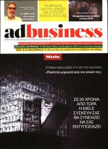 Πρωτοσέλιδο του εντύπου «AD BUSINESS» που δημοσιεύτηκε στις 19/07/2021