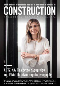 Πρωτοσέλιδο του εντύπου «CONSTRUCTION» που δημοσιεύτηκε στις 01/07/2021