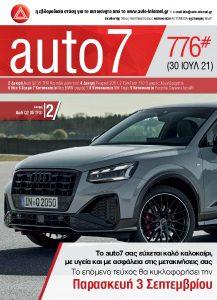 Πρωτοσέλιδο του εντύπου «AUTO7» που δημοσιεύτηκε στις 30/07/2021