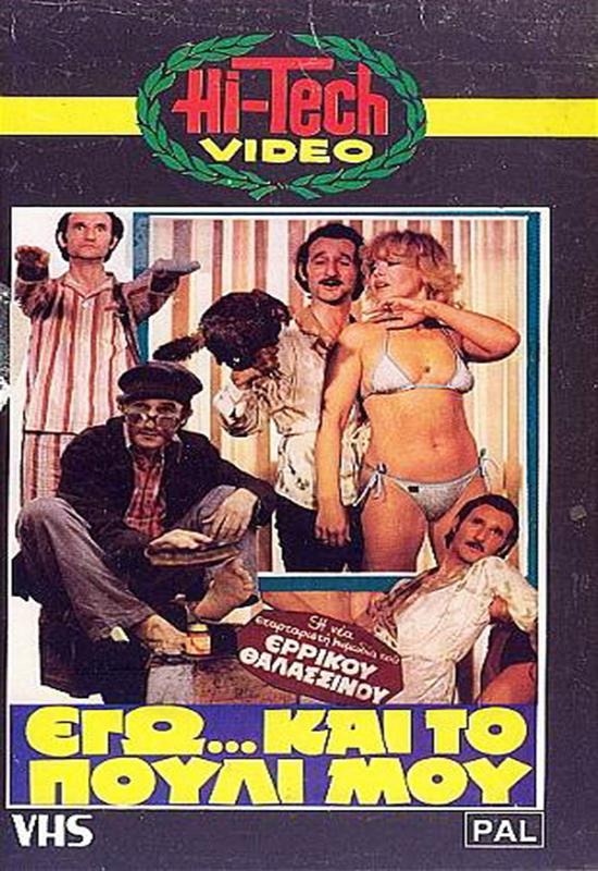 Πόστερ της ταινίας «Νοκ-Άουτ στον Έρωτα (1982) | Εγώ και το Πουλί μου»