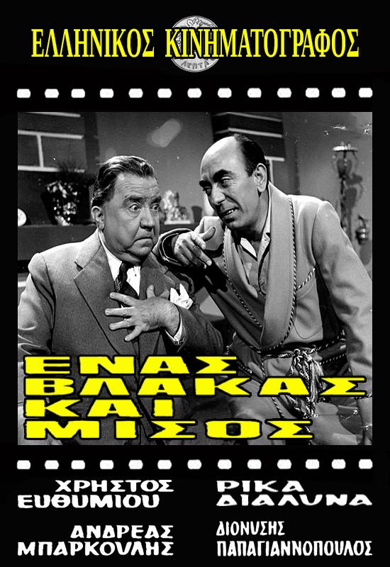 Πόστερ της ταινίας «Ένας Βλάκας και Μισός (1959)»
