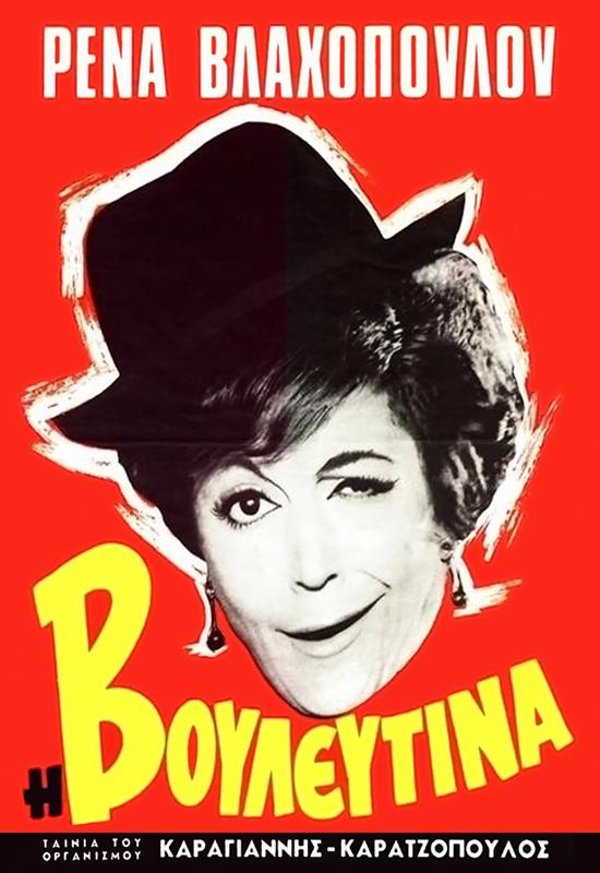 Πόστερ της ταινίας «Η Βουλευτίνα (1966)»