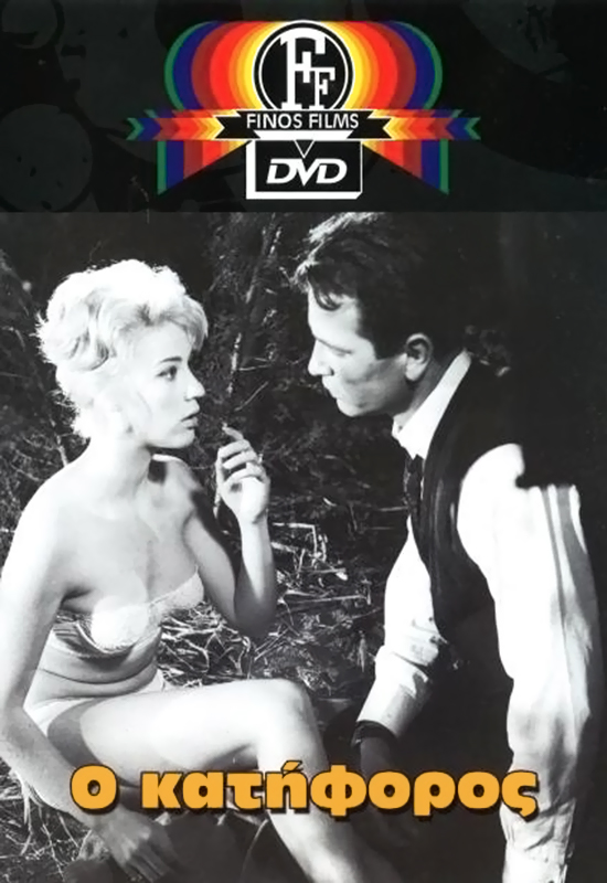 Πόστερ της ταινίας «Ο Κατήφορος (1961)»