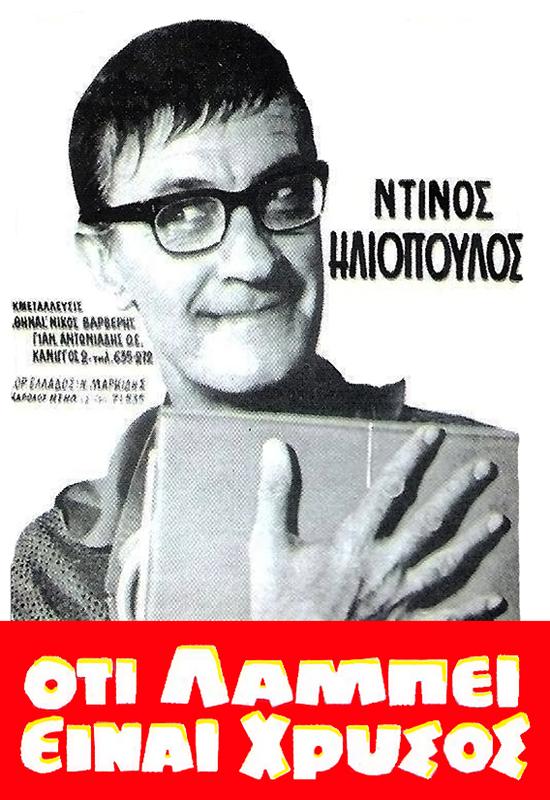 Πόστερ της ταινίας «Ό,τι Λάμπει Είναι Χρυσός (1966)»